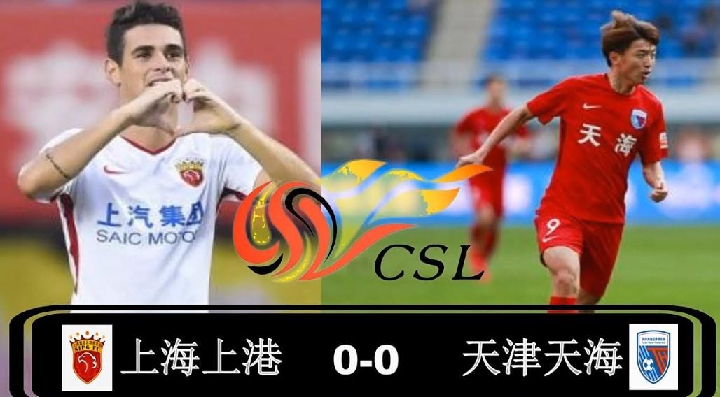 上海上港vs天津天海
