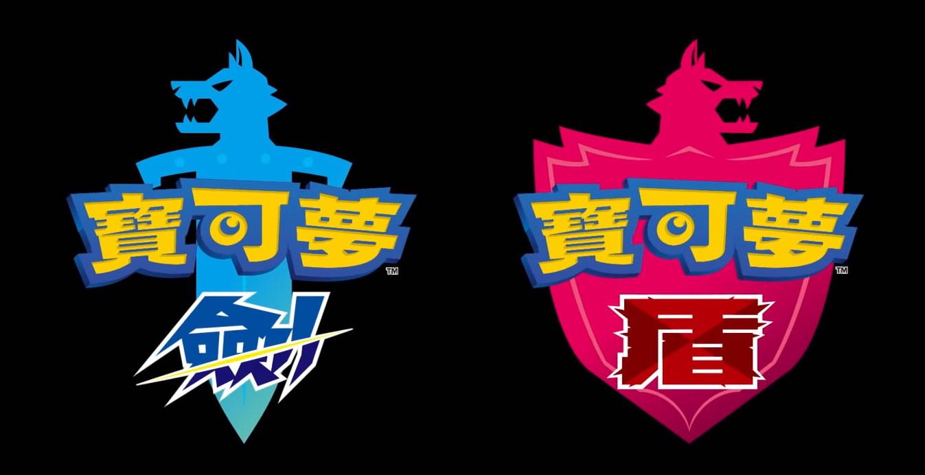 Pokémon_Sword_&_Shield