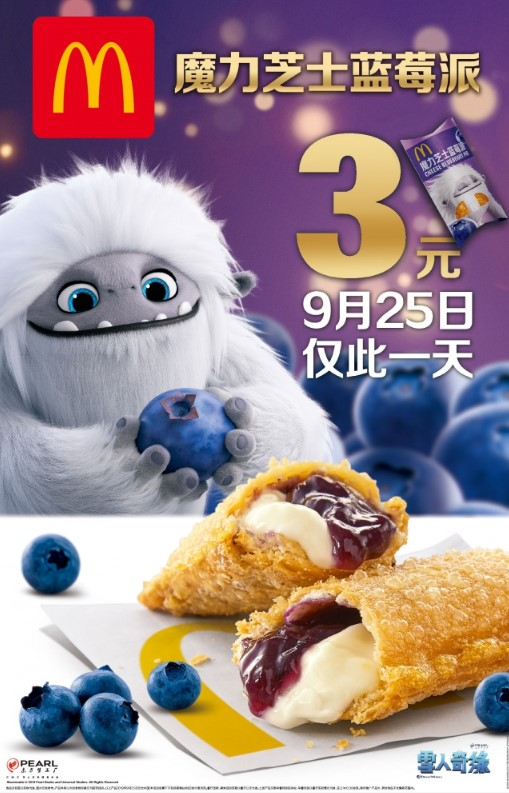 9月25日来吃魔力芝士蓝莓派