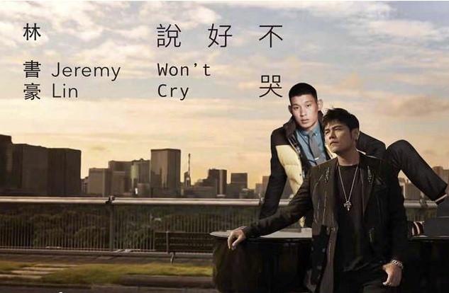 林书豪,說好不哭