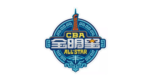 2020CBA全明星