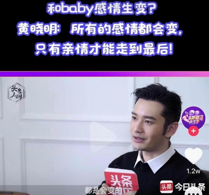 Angelababy,杨颖,黄晓明