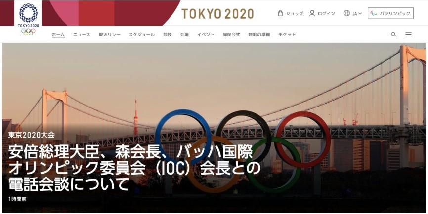 2020年东京奥运