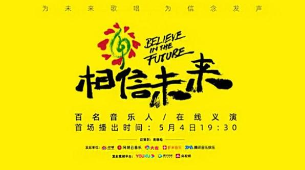 《相信未來》義演直播