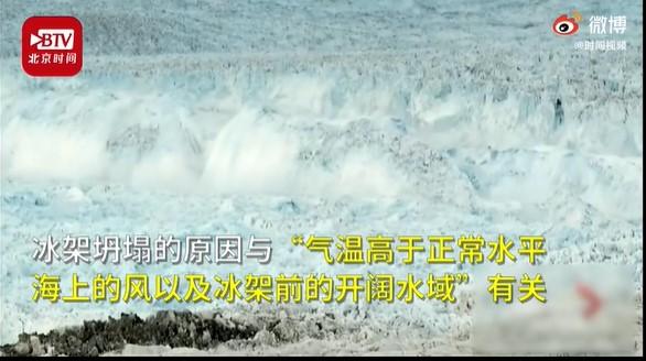 北极冰架坍塌
