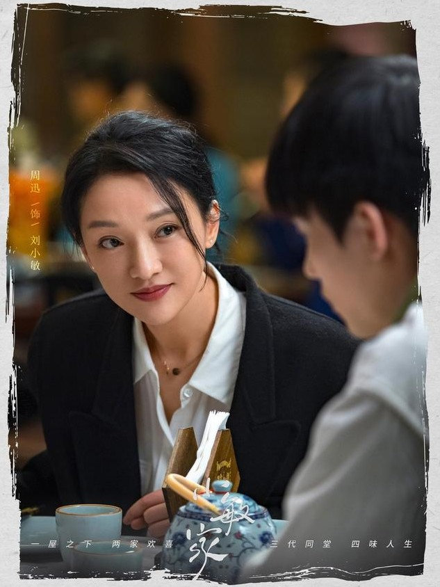 小敏家,周迅,黄磊